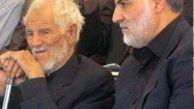 پدر سردار سلیمانی درگذشت +عکس