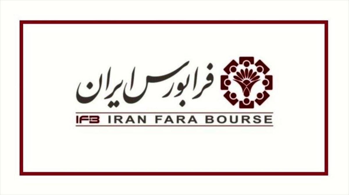 عرضه اولیه سهام شرکت گسترش صنایع روی ایرانیان