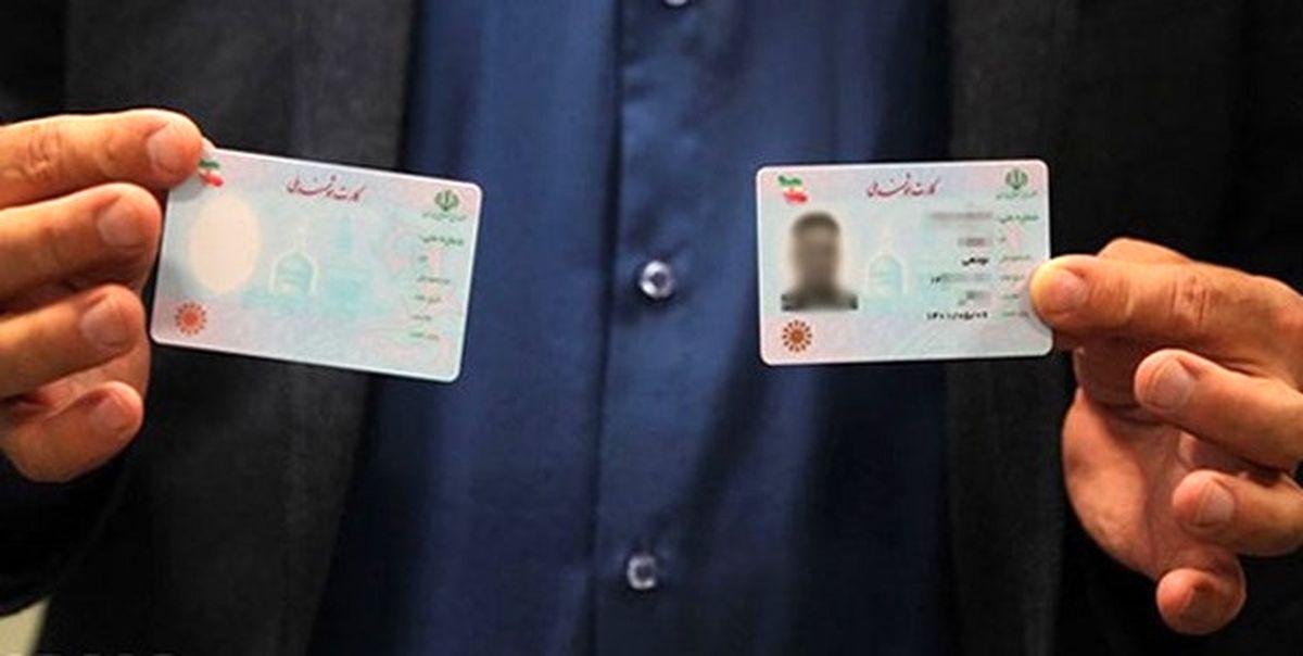جزئیات الزام همراه داشتن کارت ملی برای اخذ خدمات