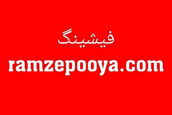 درگاه ramzepooya.com جعلی است/ هموطنان نسبت به دریافت پیامکهای جعلی مراقب باشند