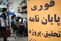دورریز ۷۰ درصدی پایاننامهها در ایران