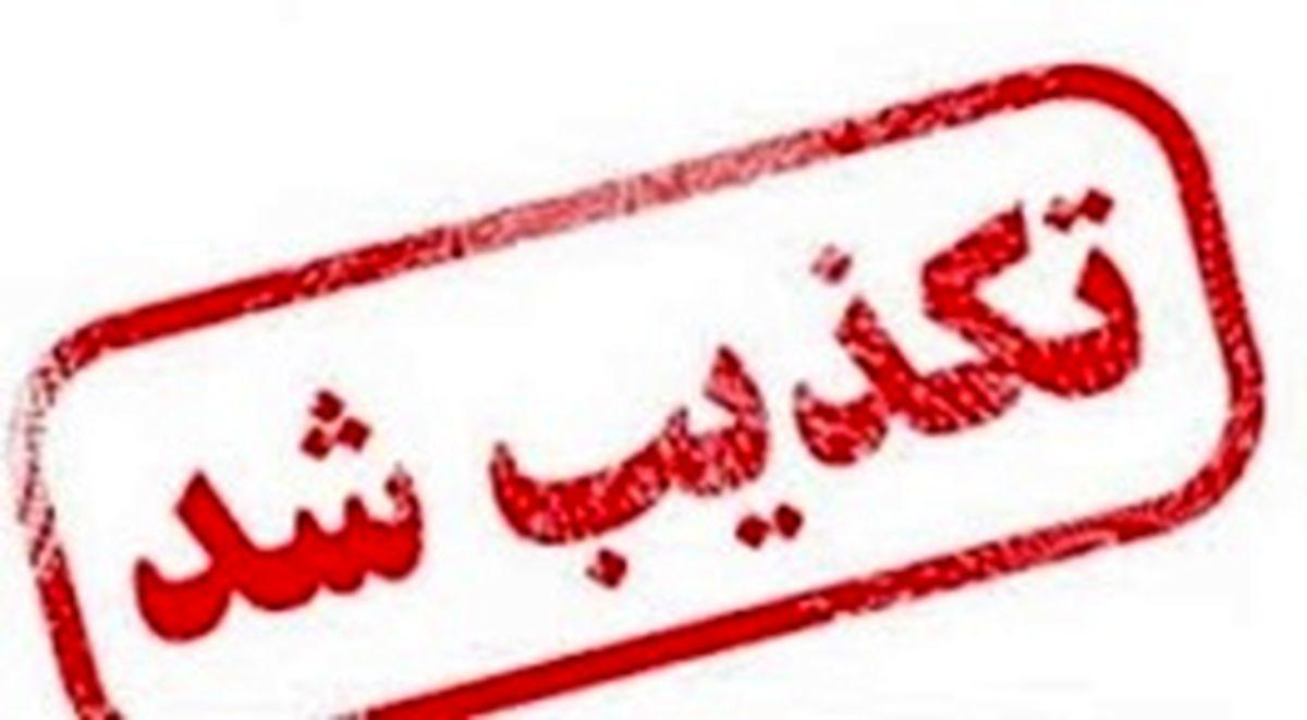 وقوع زلزله ۵.۸ ریشتری در سیرچ کرمان شایعه است