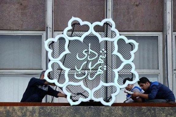نسخه بازآرایی برنامه سوم توسعه پایتخت تقدیم شورای شهر تهران شد