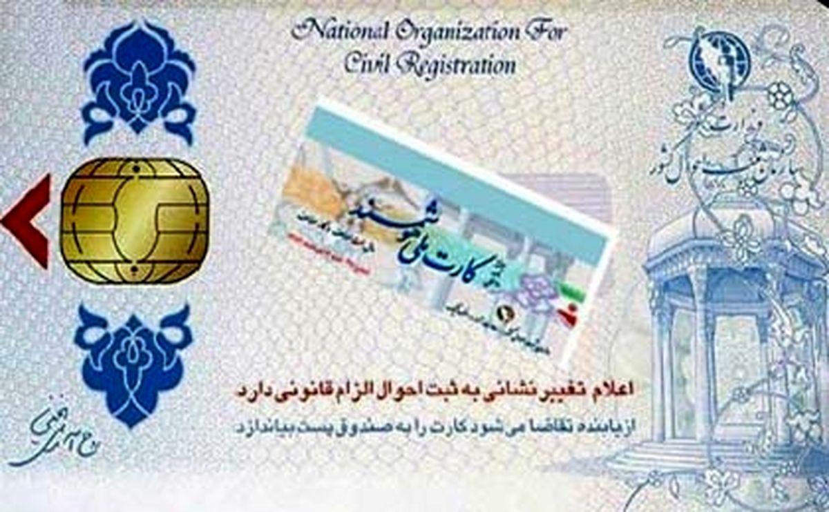 افزون بر ۵۰میلیون قطعه کارت هوشمند ملی صادر شده است