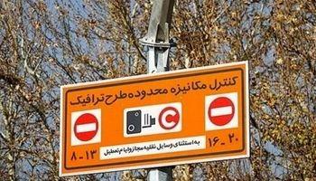 کاهش ترافیک در محدوده زوج و فرد سابق
