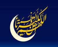 اطلاعیه دفتر رهبرمعظم انقلاب برای عیدسعید فطر