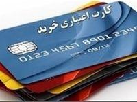 آمادهباش بانکها برای کارتهای اعتباری سه رنگ +جزئیات