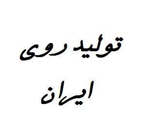تولید روی ایران