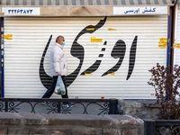 تعطیلی مغازهها و خلوتی خیابانهای کرج +تصاویر