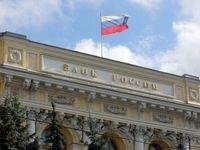 بانک مرکزی روسیه نرخ بهره را به ۷.۷۵درصد افزایش داد