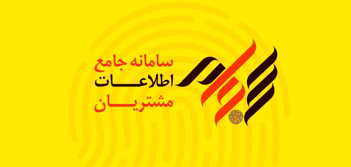احراز هویت ۹۹هزار نفر در مردادماه از طریق سجام