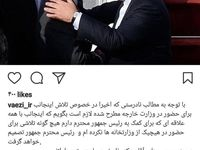 دلخوری وزیر ارتباطات از توییت نماینده تهران +عکس