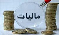 حساسیتهای اقتصادی اجرای یک طرح مالیاتی