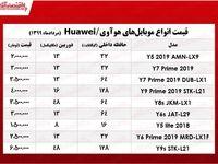قیمت انواع موبایل هوآوی در بازار +جدول