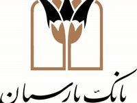 مدیرعامل بانک پارسیان از شرکت تعمیرات نیروگاهی ایران بازدید کرد