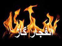 تخریب منزل مسکونی در حادثه انفجار گاز