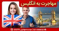 چالشهای مهاجرت کاری به انگلستان