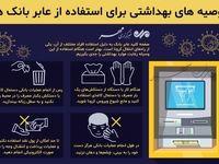 توصیههای بهداشتی برای استفاده از عابر بانکها