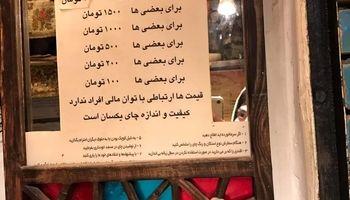 تعرفه جالب یک چایخانه در تهران +عکس