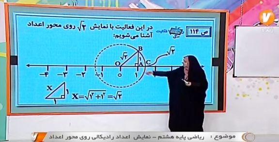 تدریس۵۰۰ساعته معلمان متوسطه تهرانی در رسانه ملی