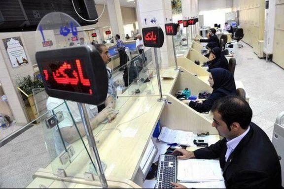 اعلام ساعت کار بانکها و موسسات اعتباری تا پایان فروردین