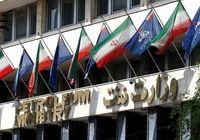 وزارت نفت اجازه انتشار اوراق 3میلیارد دلاری گرفت/صدور مصوبه فروش و قیمتگذاری آب وانرژی