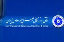 رئیس اتاق ایران ۳۱ مرداد تعیین میشود