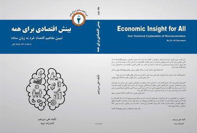 """معرفی کتاب """"بینش اقتصادی برای همه"""""""
