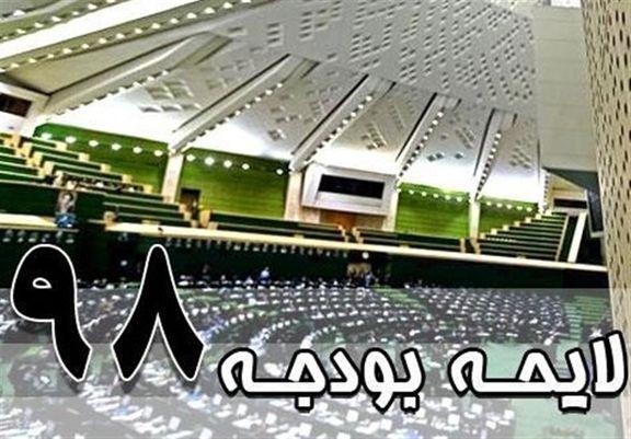 تصویب کلیات لایحه بودجه سال آتی در کمیسیون اقتصادی
