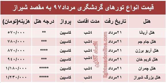 قیمت تور شیراز در مردادماه۹۷ +جدول