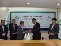 استفاده از ظرفیت بانک قرض الحسنه مهر ایران برای آبادسازی روستاها
