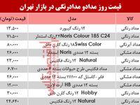 قیمت مداد و مدادرنگی در بازار تهران چند؟ +جدول