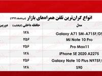 قیمت گرانترین موبایلها در بازار +جدول