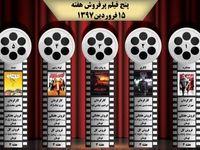 ۵ فیلم پرفروش این هفته +اینفوگرافیک