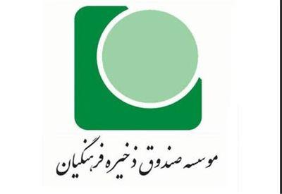 گزارش کمیته تحقیق و تفحص از صندوق فرهنگیان