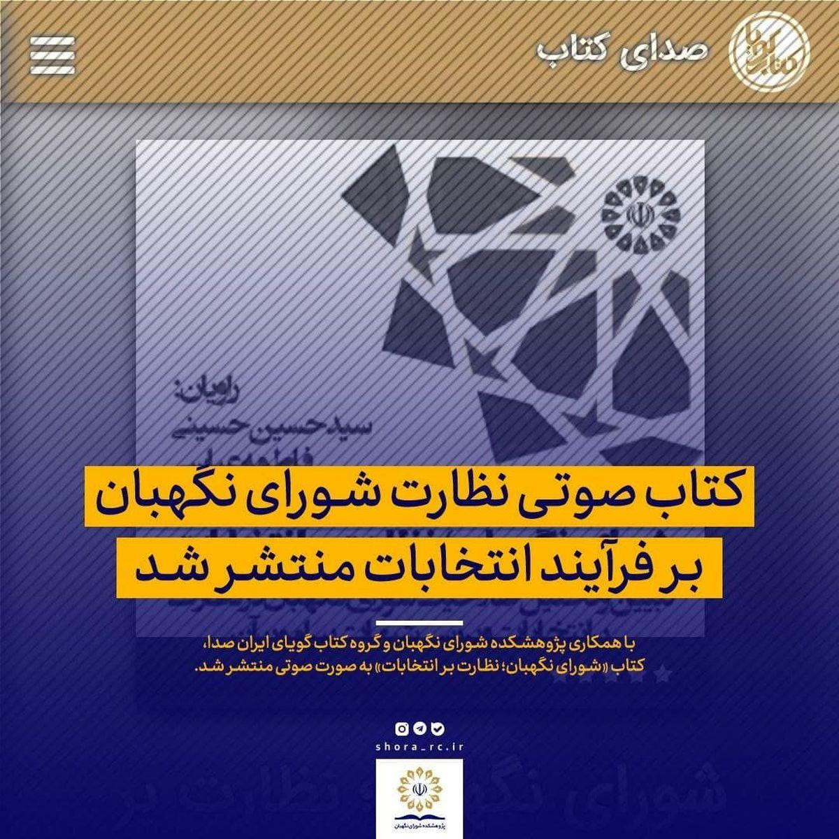 انتشار کتاب صوتی نظارت شورای نگهبان بر فرآیند انتخابات