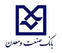 بازدید مدیرعامل بانک صنعت و معدن از شرکت زمزم کرمانشاه