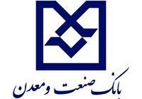 افتتاح 34 طرح صنعتی با تسهیلات بانک صنعت و معدن