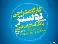 نمایشگاه پوسترهای بانک صادرات ایران برگزار میشود