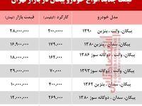 قیمت جدید انواع خودرو پیکان در بازار تهران +جدول