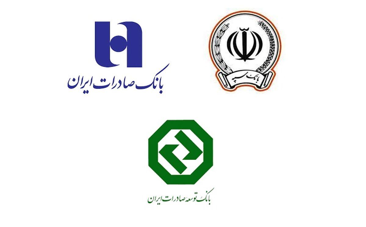 تحولات مدیریتی سه بانک صادرات، سپه و توسعه صادرات