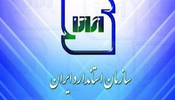 صعود 11پلهای رتبه استاندارد ایران در جهان