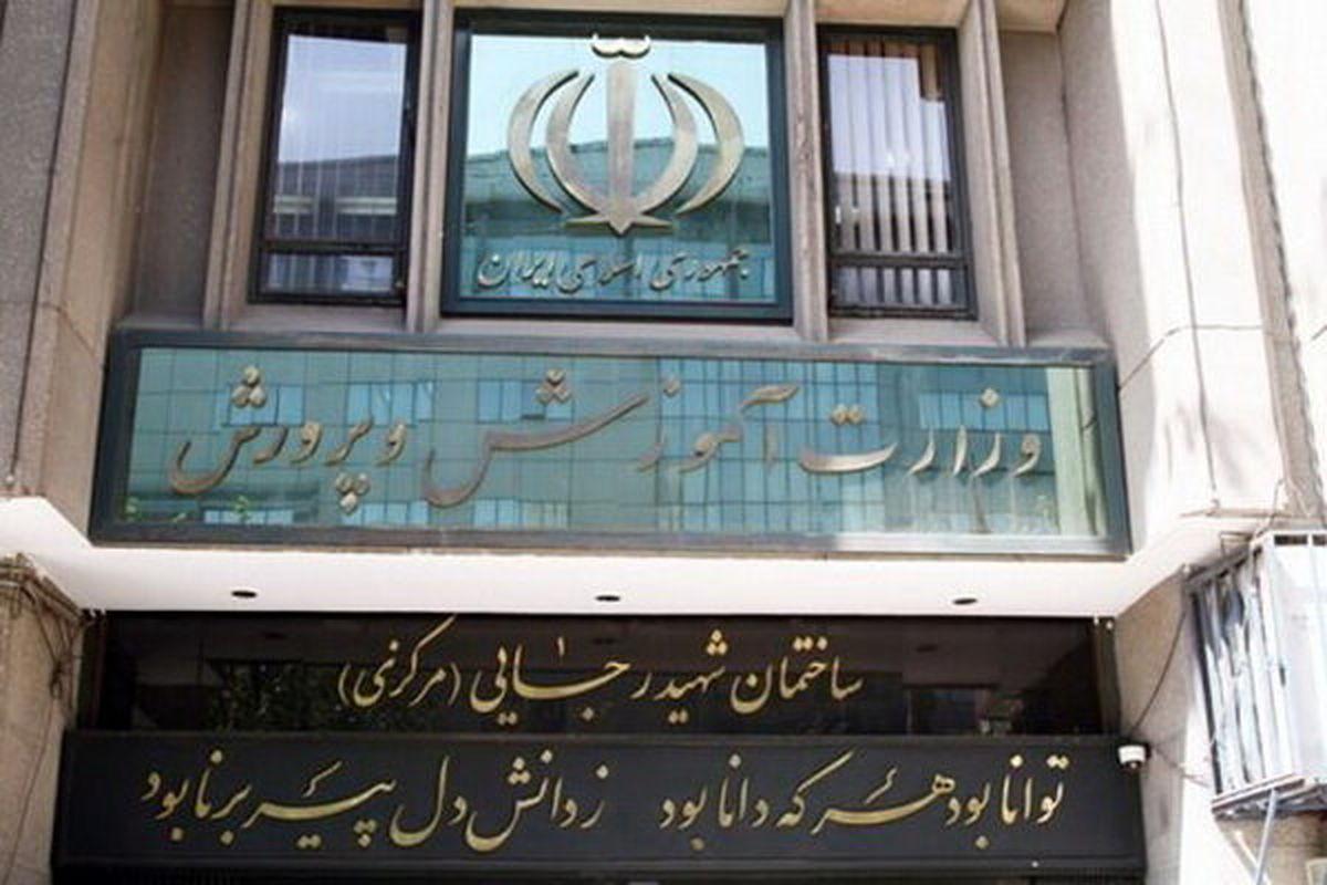 اطلاعیه وزارت آموزش و پرورش درخصوص ابهامات پرداخت حقوق مرداد ماه فرهنگیان
