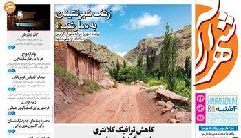 صفحه اول روزنامههای استانی 22خرداد 98
