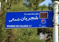 نام استاد شجریان روی خیابان فلامک در منطقه۲ نشست