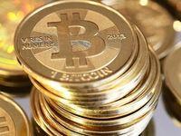 گامهای جدید بانک مرکزی برای تولید بیتکوین