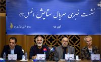 بازیگران ستایش در نشست خبری +تصاویر