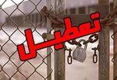 شرکت کنتورسازی ایران تعطیل شد