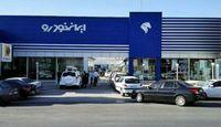 پخش زنده قرعهکشی فروش فوقالعاده ایران خودرو در اینستاگرام