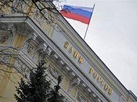 افزایش  نرخ بهره روسیه به ۷.۵۰درصد
